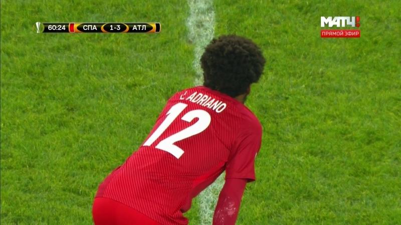 2018 - Гол Луиза Адриано в ворота испанского Атлетика (1:3)
