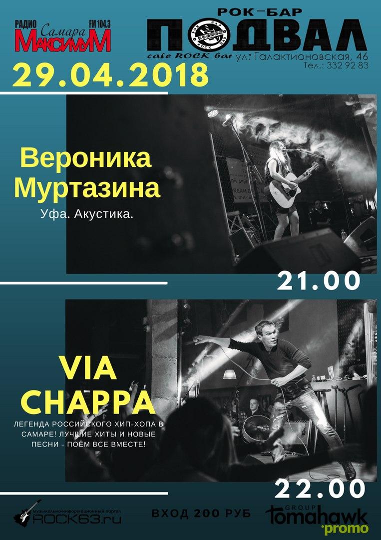 Афиша Самара 29.04 / VIA CHAPPA и Вероника Муртазина / Самара