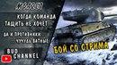 M6A2E1 Бой со стрима WOT PS4 XBOX