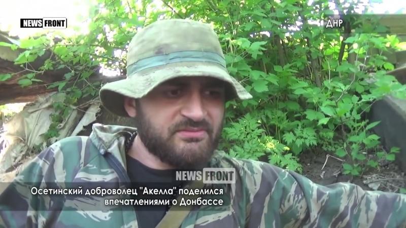 Осетинский доброволец «Акелла» Мы стоим на передовых позициях ДНР и будем стоять до окончания войны.