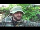Осетинский доброволец «Акелла»: Мы стоим на передовых позициях ДНР и будем стоять до окончания войны.