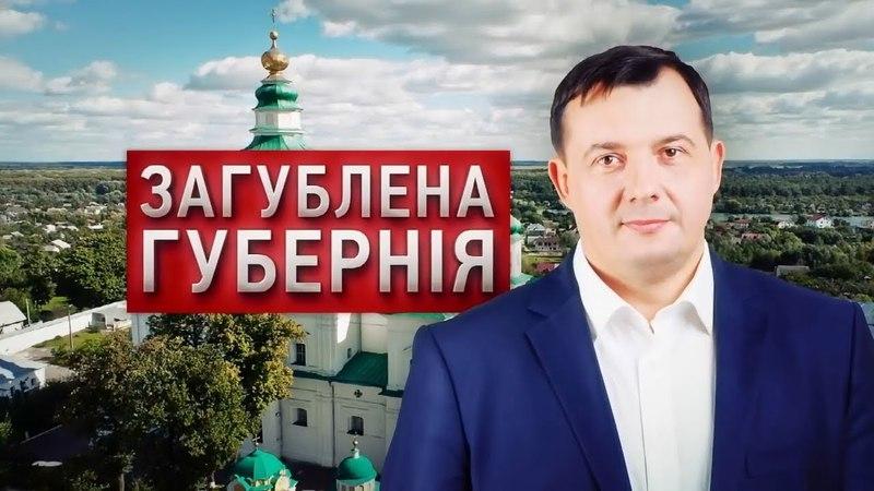 Загублена губернія - Валерій Куліч