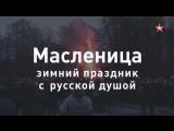Масленица. Зимний праздник с русской душой