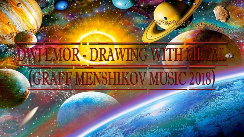DWJ LMor - Drawing with metal (GRAFF MENSHIKOV Music 2018)