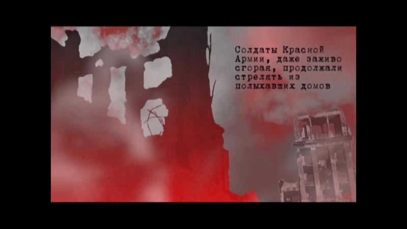 Ко дню Защитника Отечества воспитанники Телестудии СЮТ Волгодонск подготовили ролик о Русских солдатах