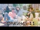 Любовь Бён Хёка / Byun Hyuk's Love - 11 / 16 оригинал без перевода
