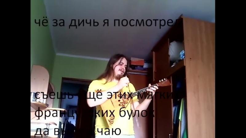 Вася Васёк Василий Васюткин Андрей Завод Разин Посиделки Цой на скрипке-балалайке