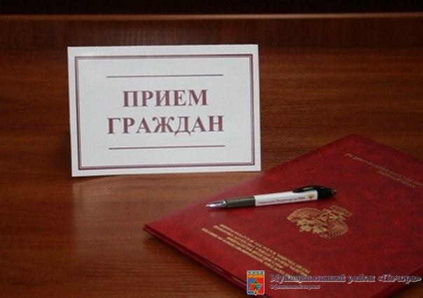 В здании администрации муниципального района «Печора» (ул. Ленинградск