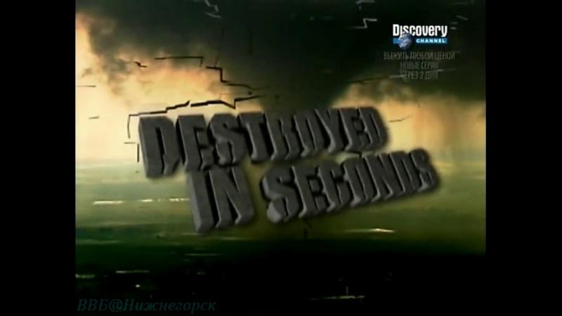 Discovery «Молниеносные катастрофы» (04 часть) (Документальный, 2008)_0001