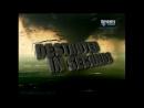 Discovery «Молниеносные катастрофы» 04 часть Документальный, 2008_0001