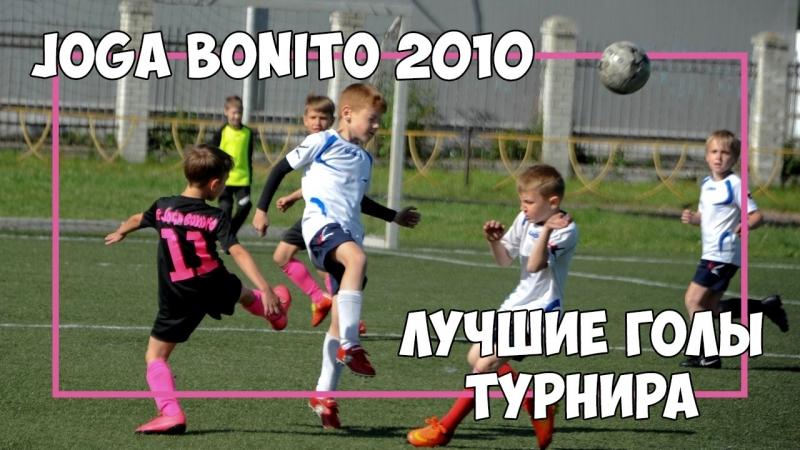 Голы ФК Joga Bonito 2010 в Дивизионе Андрея Козлова.