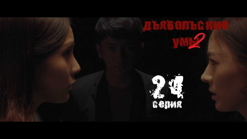[FSG Demiurges] [1080] Дьявольские умы 2 / Evil Minds 2 (24/25) END (ver_1)