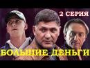 БОЛЬШИЕ ДЕНЬГИ Фальшивомонетчики 2017 2 Серия Россия Драма Криминал