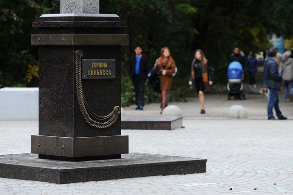 В Ростове-на-Дону открыли памятник «Героям Донбасса»