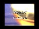 Олег Власов - Моцарт и Сальери по мотивам маленькой трагедии А.С.Пушкина