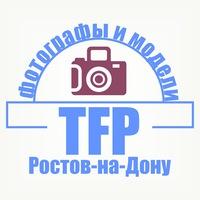 Логотип TFP (ТФП) фотографы и модели Ростов-на-Дону