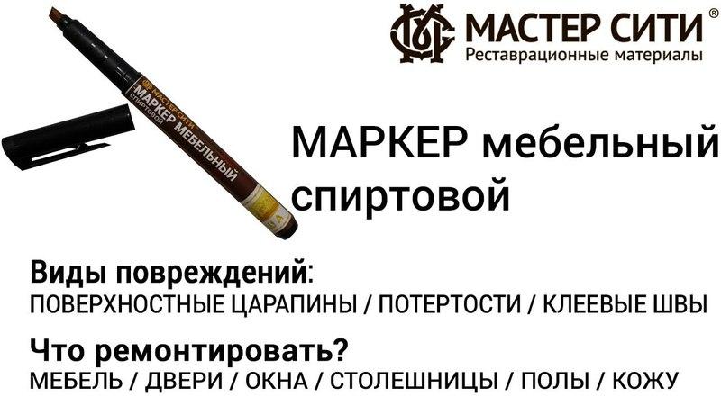 МАРКЕР мебельный спиртовой «МАСТЕР СИТИ».