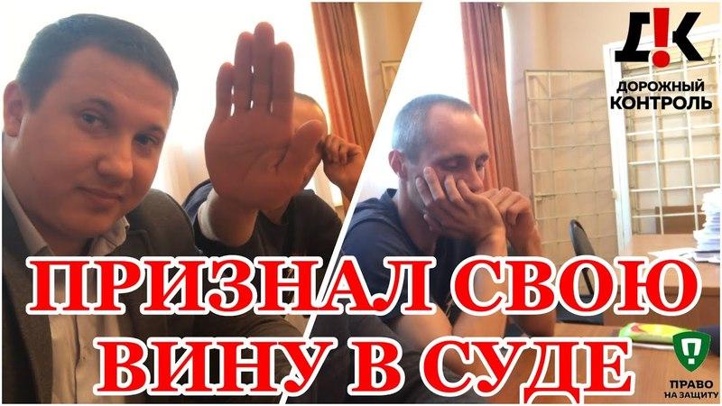 Водитель в наркотическом опьянении «раскаялся» и признал свою вину по ч. 1 ст. 12.8 КоАП РФ в суде