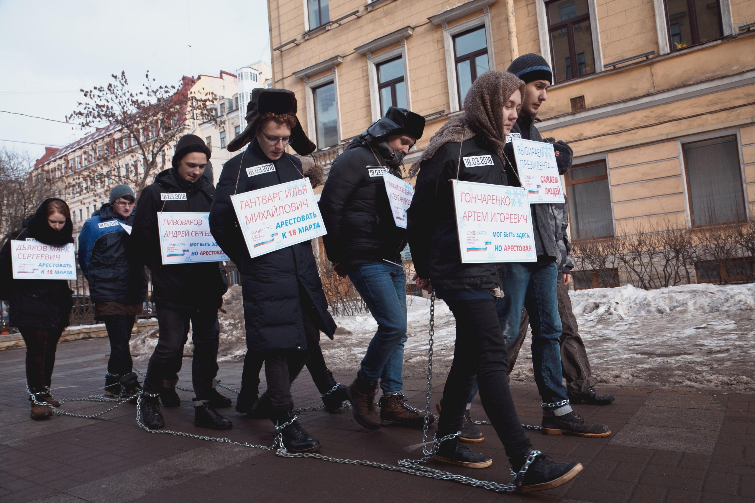 Весна акция в поддержку «политических заключенных»