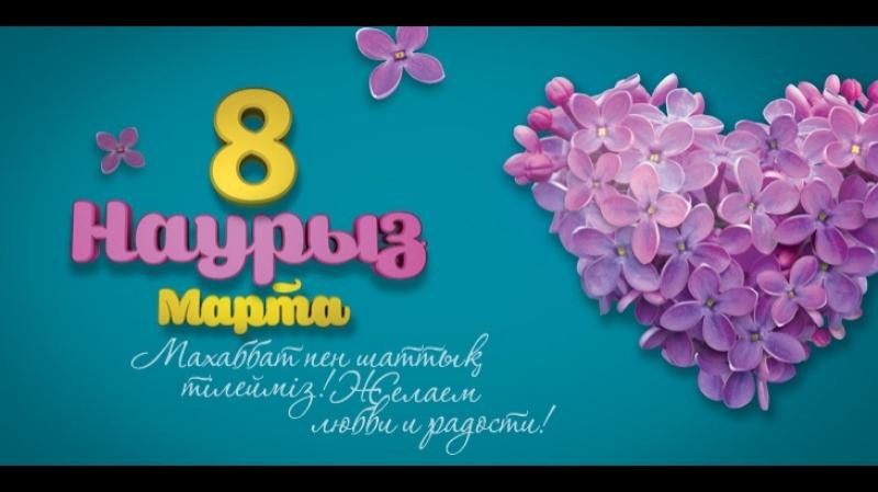 Приозерск қаласы жастарының 8 - наурыз мерекесіне орай құттықтау сөздері
