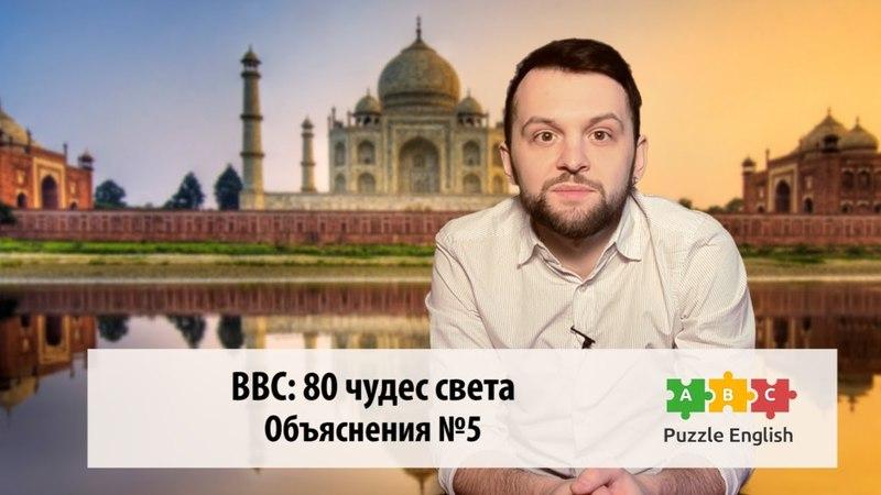 Английские выражения из сериала BBC: 80 чудес света. Выпуск №5