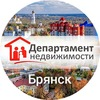 "Агентство ""Департамент недвижимости"" г.Брянск"