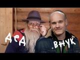 Дед Архимед Вован Реальная Нереальная история с Дедом Архимедом Смотреть до конца (Full HD 1080)