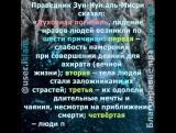 Книга «Благонравие праведников», написанная Муфтием Дагестана, шейхом Ахмад-Афанди.