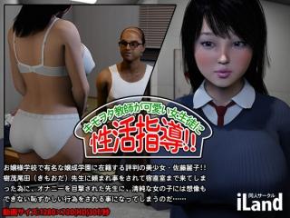 vk.com/watchgirls Rule34 Creepy Nerd Teacher Gives Sex Education For A Cute Schoolgirl! 3D porn sound 10min