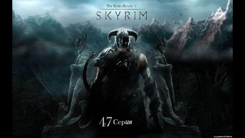 TES: Skyrim: 47 - В Поисках Свитков