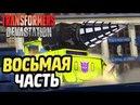 ТРАНСФОРМЕРЫ 8 Мультик игра про РОБОТОВ АВТОБОТОВ для детей Transformers Devastation на Андрюшки и
