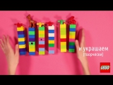 LEGO DUPLO - СТРОИМ БОУЛИНГ