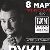 8 марта РУКИ ВВЕРХ! ТАТНЕФТЬ АРЕНА