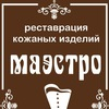 Реставрация,ремонт обуви в Ижевске.Маэстро.