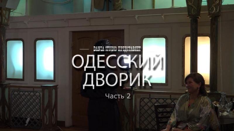 Одесский Дворик - Часть 2 (из 5)