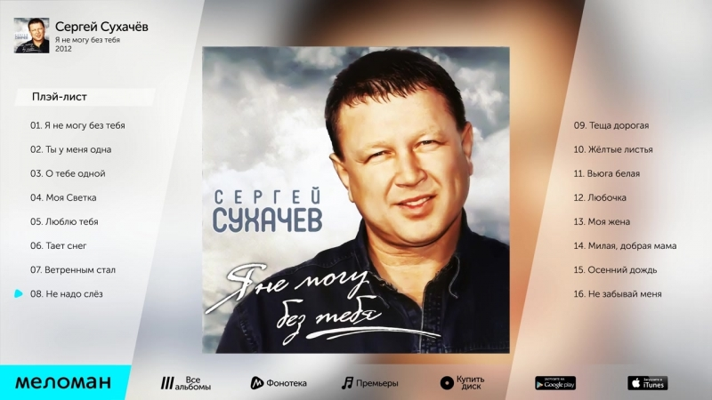 Сергей Сухачёв - Я не могу без тебя (Альбом 2012 г)