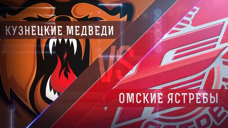 LIVE! «Кузнецкие Медведи» - «Омские Ястребы» (19.02 – 14:30)