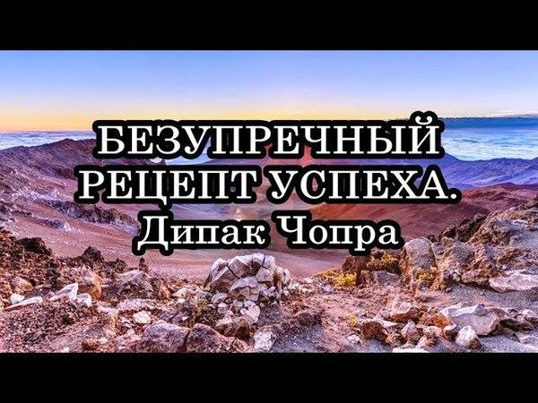 БЕЗУПРЕЧНЫЙ РЕЦЕПТ УСПЕХА! Дипак Чопра
