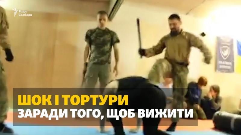 Тортури – підготовка до екстремальних ситуацій на війні