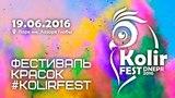 KOLIR FEST 2016 - DNIPRO. Как выглядел Музыкальный фестиваль красок в 2016 году
