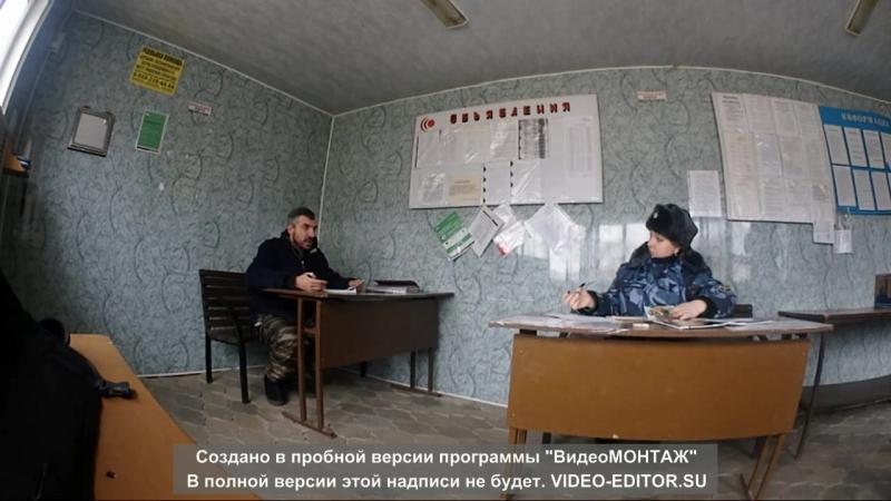 Поездка в ИК-3 Краснодарского края