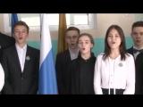 Ученики и сотрудники школы №46 г. Сургут  исполнили гимн РФ для акции #НашГимн
