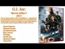 G.I. Joe Бросок кобры 2