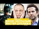 Денис Беспалый - мастер дубляжа часть 1 . Русский голос БЭТМЕНА , НЕЙТАНА ДРЕЙКА .