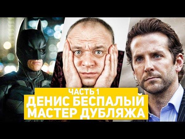Денис Беспалый мастер дубляжа часть 1 Русский голос БЭТМЕНА НЕЙТАНА ДРЕЙКА