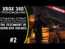 ПРОХОЖДЕНИЕ The Testament of Sherlock Holmes 2 По следам преступников