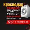 Ремонт Стиральных Машин в Краснодаре на дому @