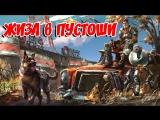 Fallout 4: ЖИЗА В ПУСТОШИ (Стрим Xbox One)