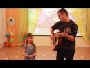 Дочка и Папа - песенка мамонтёнка