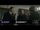 Алиенист The Alienist 1 Сезон 2 серия Fkbtybcn Фдшутшые 1 Ctpjy 2 cthbz